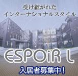 エスポワールL